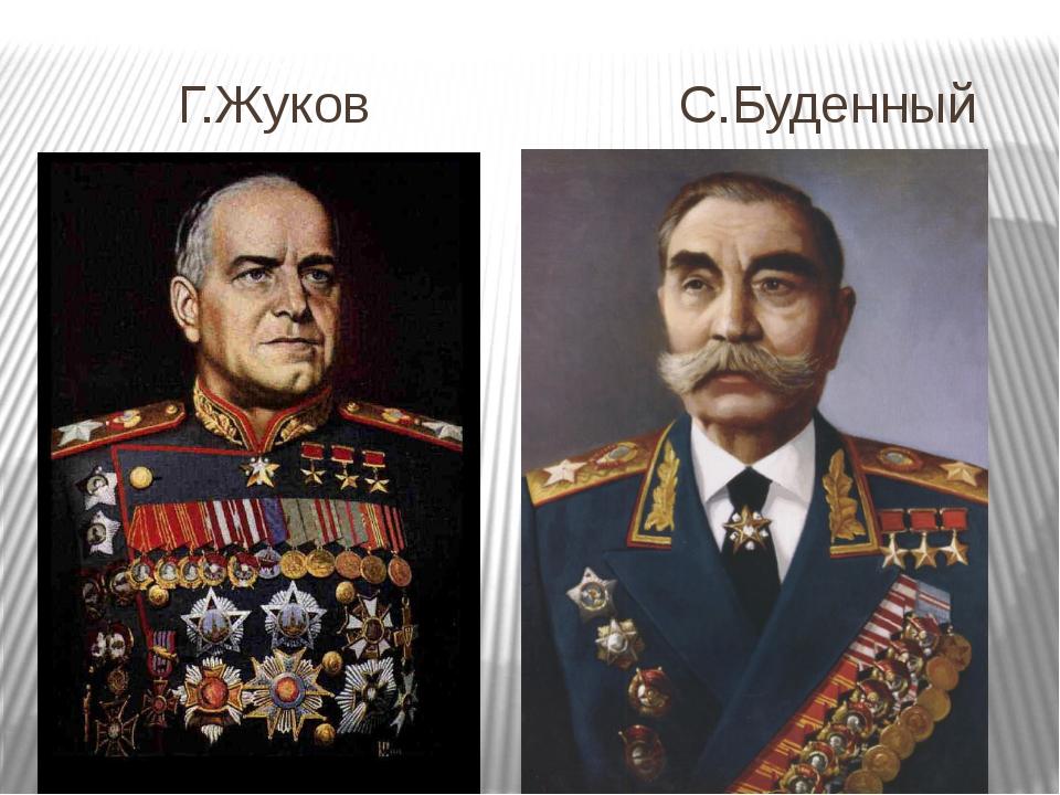 Г.Жуков С.Буденный