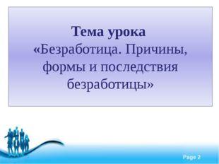 Тема урока «Безработица. Причины, формы и последствия безработицы» Free Powe