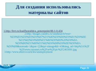 Для создания использовались материалы сайтов 2.http://images.yandex.ru/yands