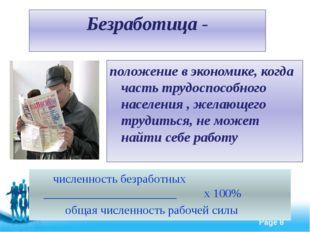 Безработица - положение в экономике, когда часть трудоспособного населения ,