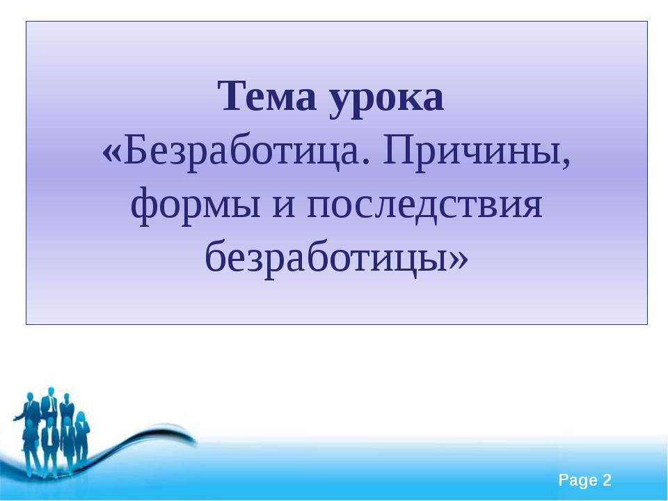 Тема урока «Безработица. Причины, формы и последствия безработицы» Free Powe...