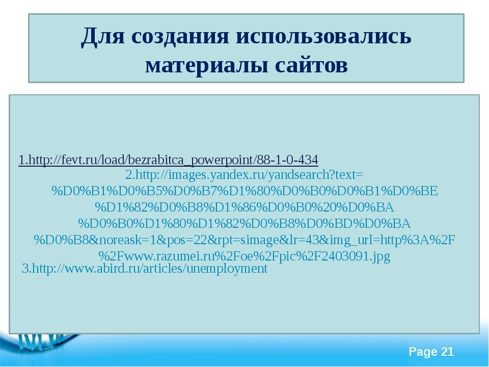 Для создания использовались материалы сайтов 2.http://images.yandex.ru/yands...
