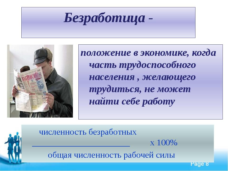 Безработица - положение в экономике, когда часть трудоспособного населения ,...