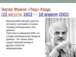 Эдгар Франк «Тед» Кодд (23 августа1923—18 апреля2003) британский учёный