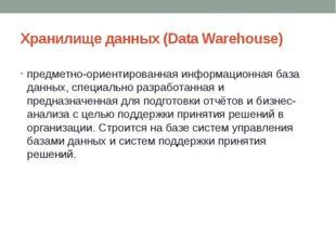 Хранилище данных (Data Warehouse) предметно-ориентированная информационнаяба