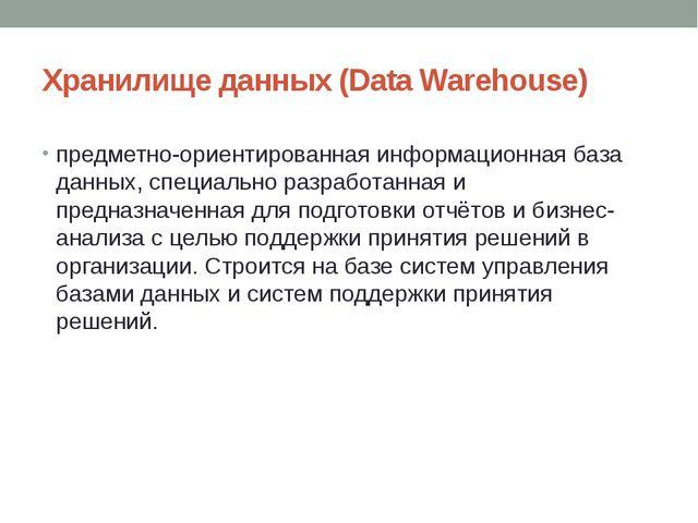 Хранилище данных (Data Warehouse) предметно-ориентированная информационнаяба...