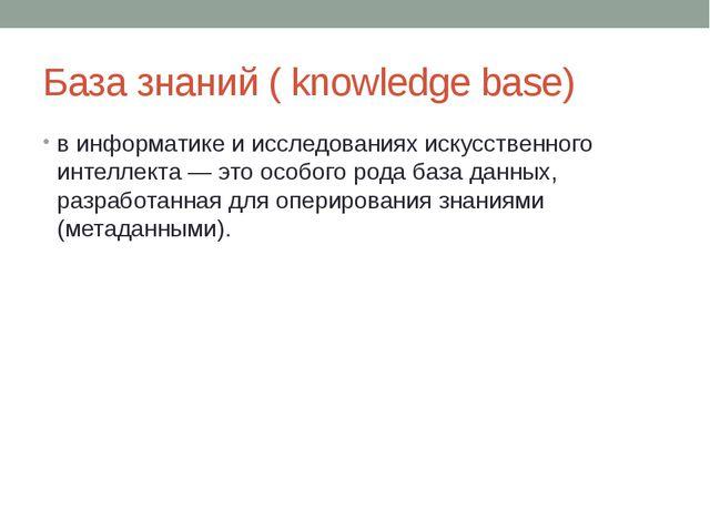 База знаний ( knowledge base) в информатике и исследованиях искусственного ин...