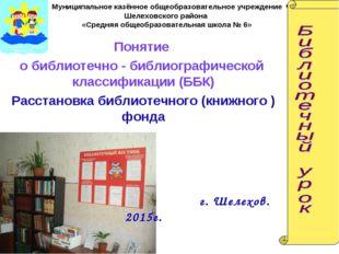Понятие о библиотечно - библиографической классификации (ББК) Расстановка биб
