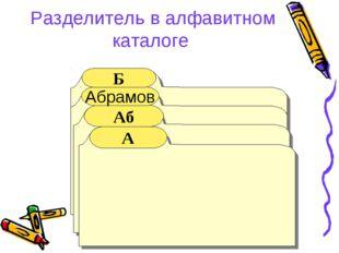 Разделитель в алфавитном каталоге Аб Абрамов А Б