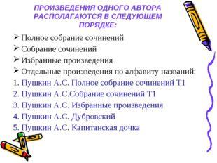 ПРОИЗВЕДЕНИЯ ОДНОГО АВТОРА РАСПОЛАГАЮТСЯ В СЛЕДУЮЩЕМ ПОРЯДКЕ: Полное собрани