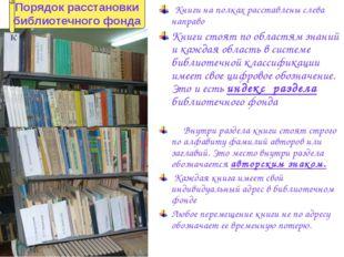 Книги на полках расставлены слева направо Книги стоят по областям знаний и к