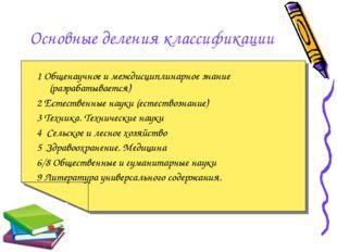 Основные деления классификации 1 Общенаучное и междисциплинарное знание (раз