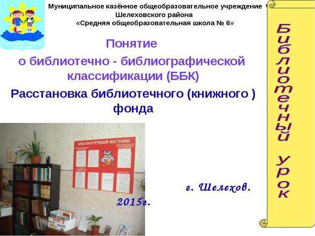 Понятие о библиотечно - библиографической классификации (ББК) Расстановка биб...