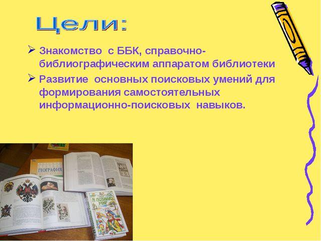 Знакомство с ББК, справочно-библиографическим аппаратом библиотеки Развитие...