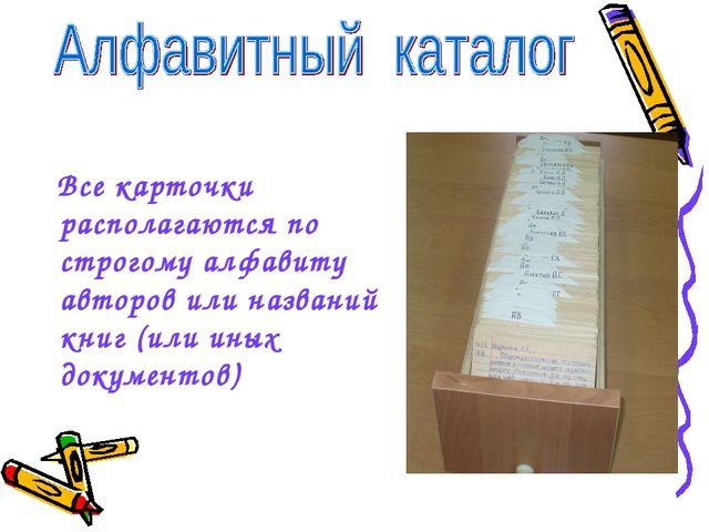 Все карточки располагаются по строгому алфавиту авторов или названий книг (и...