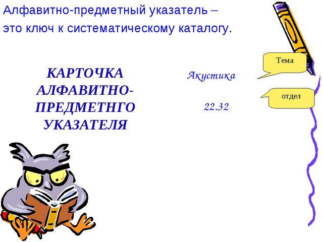 КАРТОЧКА АЛФАВИТНО-ПРЕДМЕТНГО УКАЗАТЕЛЯ Тема отдел Алфавитно-предметный указа...