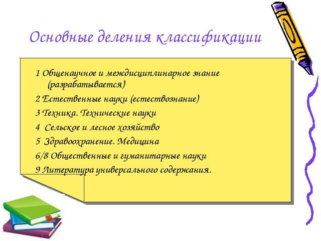 Основные деления классификации 1 Общенаучное и междисциплинарное знание (раз...