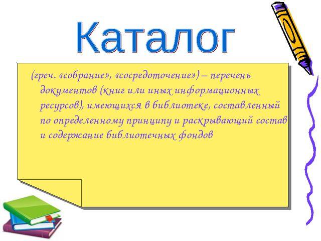 (греч. «собрание», «сосредоточение») – перечень документов (книг или иных ин...