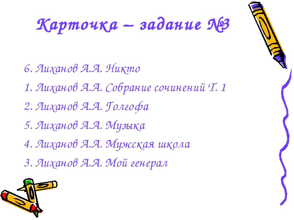 Карточка – задание №3 6. Лиханов А.А. Никто 1. Лиханов А.А. Собрание сочинени...