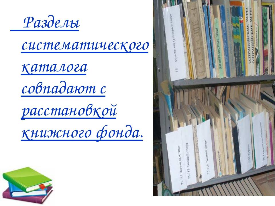 Разделы систематического каталога совпадают с расстановкой книжного фонда.