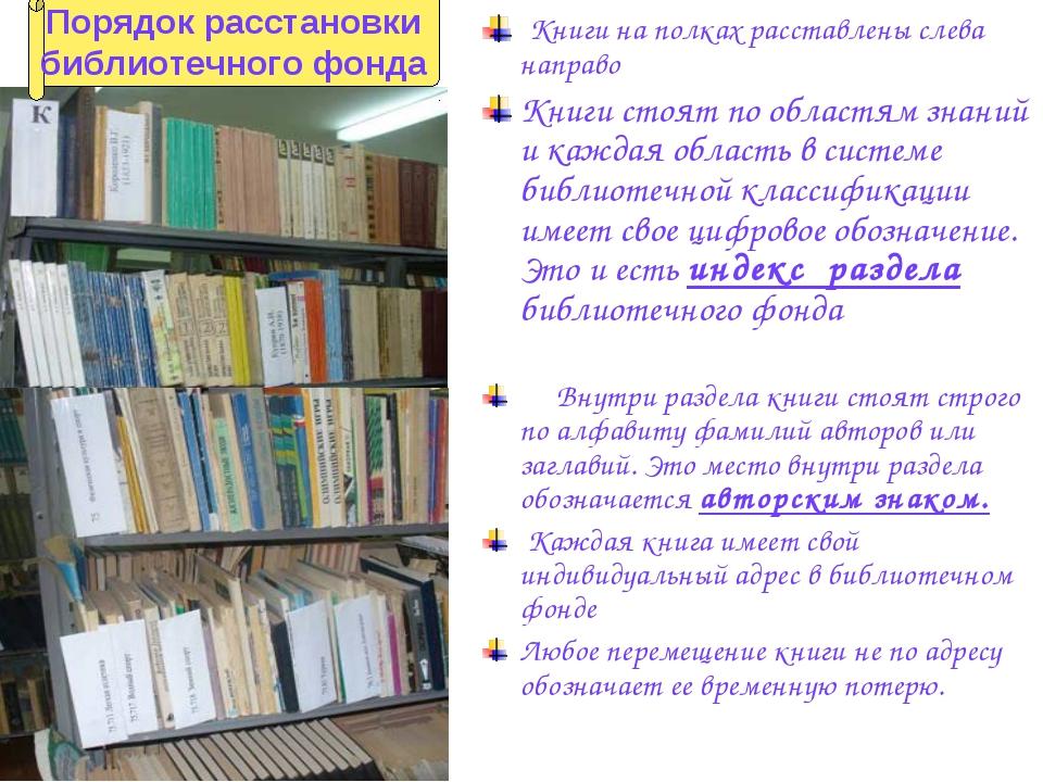 Книги на полках расставлены слева направо Книги стоят по областям знаний и к...