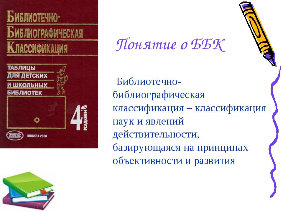Понятие о ББК Библиотечно-библиографическая классификация – классификация нау...