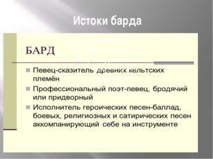 Истоки барда Ася: