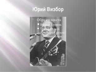 Юрий Визбор