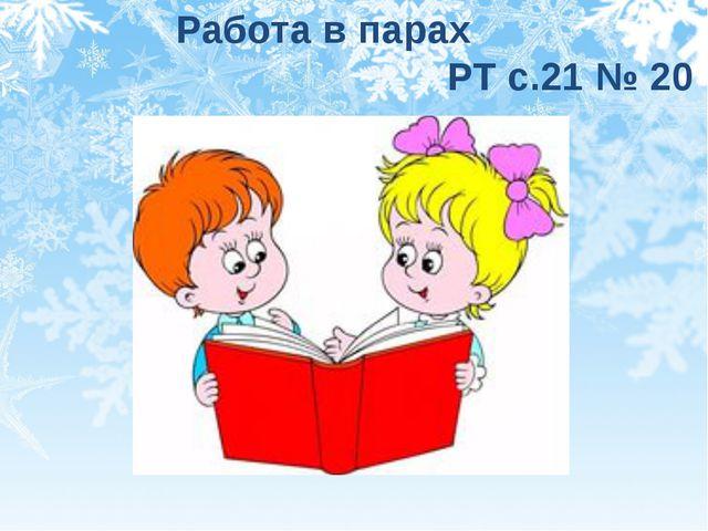 Работа в парах РТ с.21 № 20