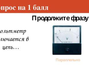 Вопрос на 3 балла Прибор Амперметр - Это прибор для измерения силы тока – амп