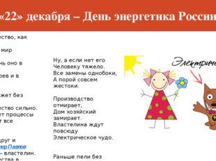 «22» декабря – День энергетика России Электричество, как чудо Изменило мир п