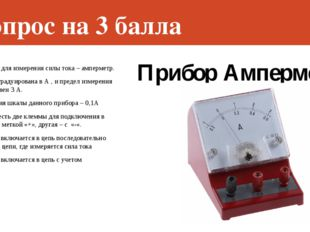 Вопрос на 3 балла Прибор Реостат Реоста́т — электрический аппарат, изобретён