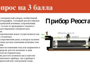 Вопрос на 5 баллов Электрическая плитка при силе тока 5 А за 30 мин потребляе