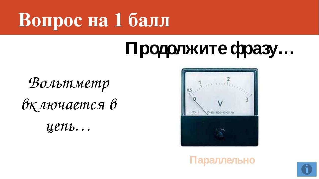 Вопрос на 3 балла Прибор Амперметр - Это прибор для измерения силы тока – амп...