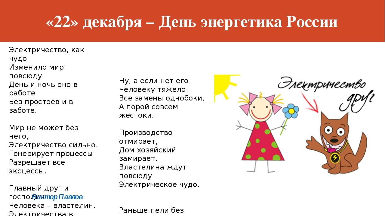 «22» декабря – День энергетика России Электричество, как чудо Изменило мир п...