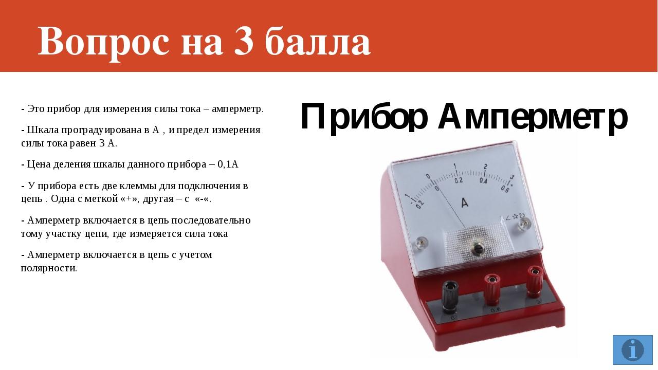 Вопрос на 3 балла Прибор Реостат Реоста́т — электрический аппарат, изобретён...