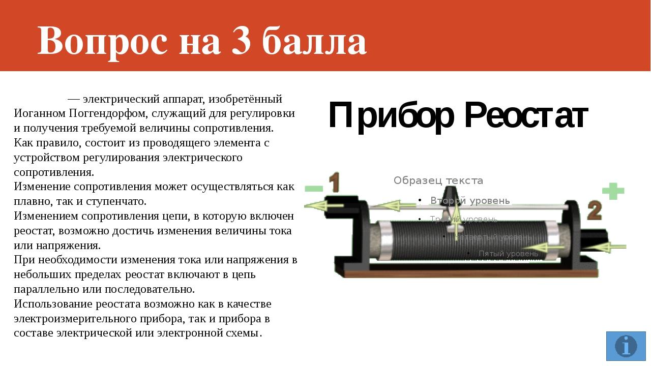 Вопрос на 5 баллов Электрическая плитка при силе тока 5 А за 30 мин потребляе...