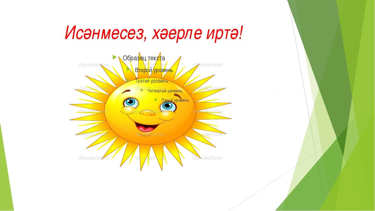 Без настроения, открытки с надписью по татарски