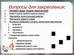 Вопросы для закрепления: Назовите виды ткацких переплетений Какие 3 группы св