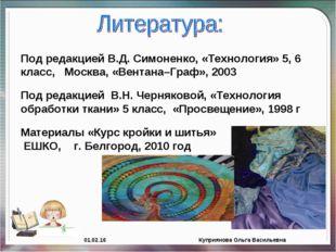 * Куприянова Ольга Васильевна Под редакцией В.Д. Симоненко, «Технология» 5, 6