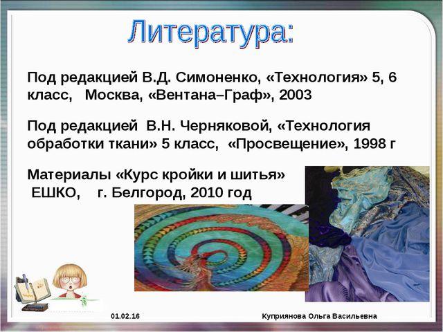 * Куприянова Ольга Васильевна Под редакцией В.Д. Симоненко, «Технология» 5, 6...