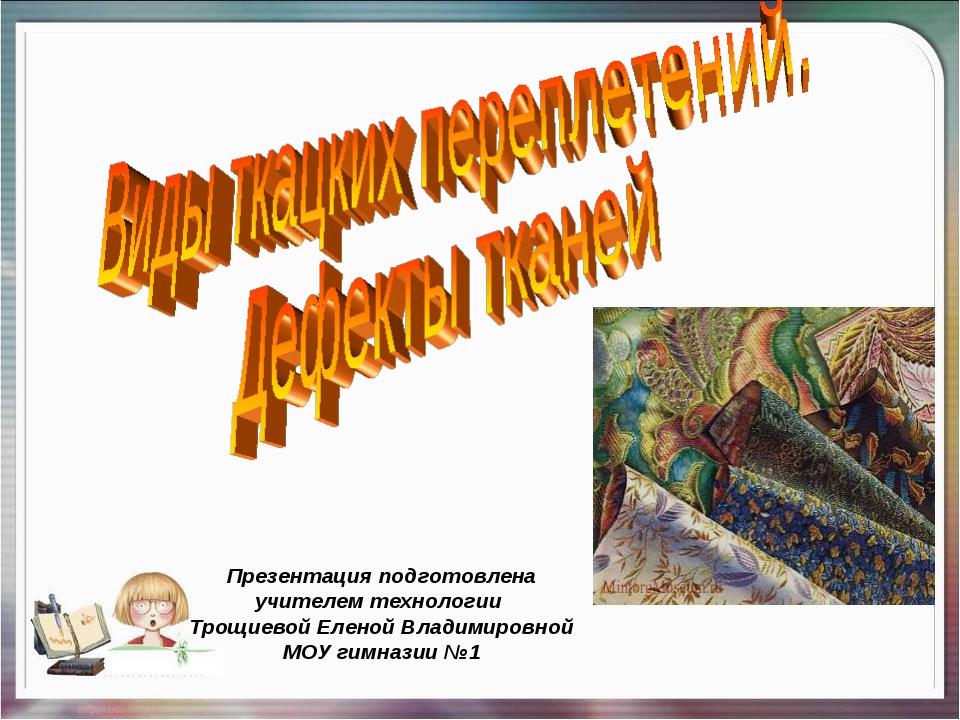 Презентация подготовлена учителем технологии Трощиевой Еленой Владимировной М...