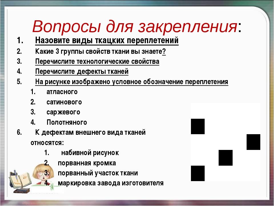 Вопросы для закрепления: Назовите виды ткацких переплетений Какие 3 группы св...