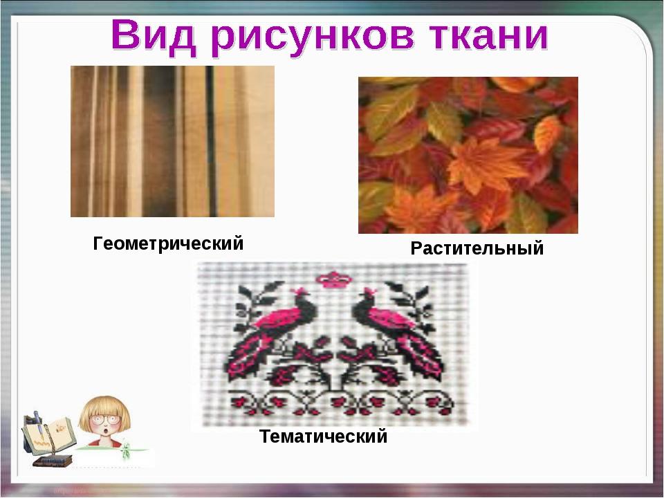 Рисунки на тканях виды тканей