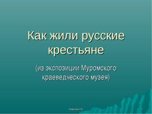 Как жили русские крестьяне (из экспозиции Муромского краеведческого музея) Се