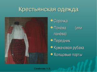 Крестьянская одежда Сорочка Понёва (или панёва) Передник Кумачовая рубаха Хол