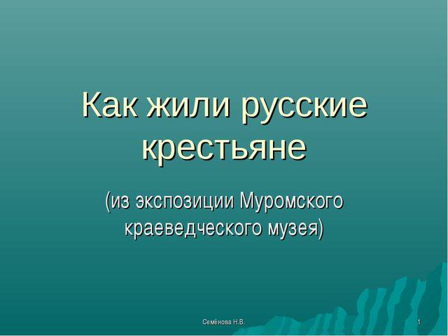 Как жили русские крестьяне (из экспозиции Муромского краеведческого музея) Се...