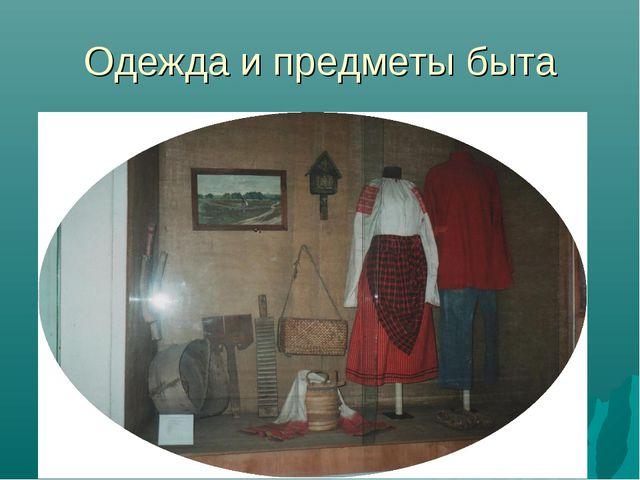 Одежда и предметы быта Семёнова Н.В.