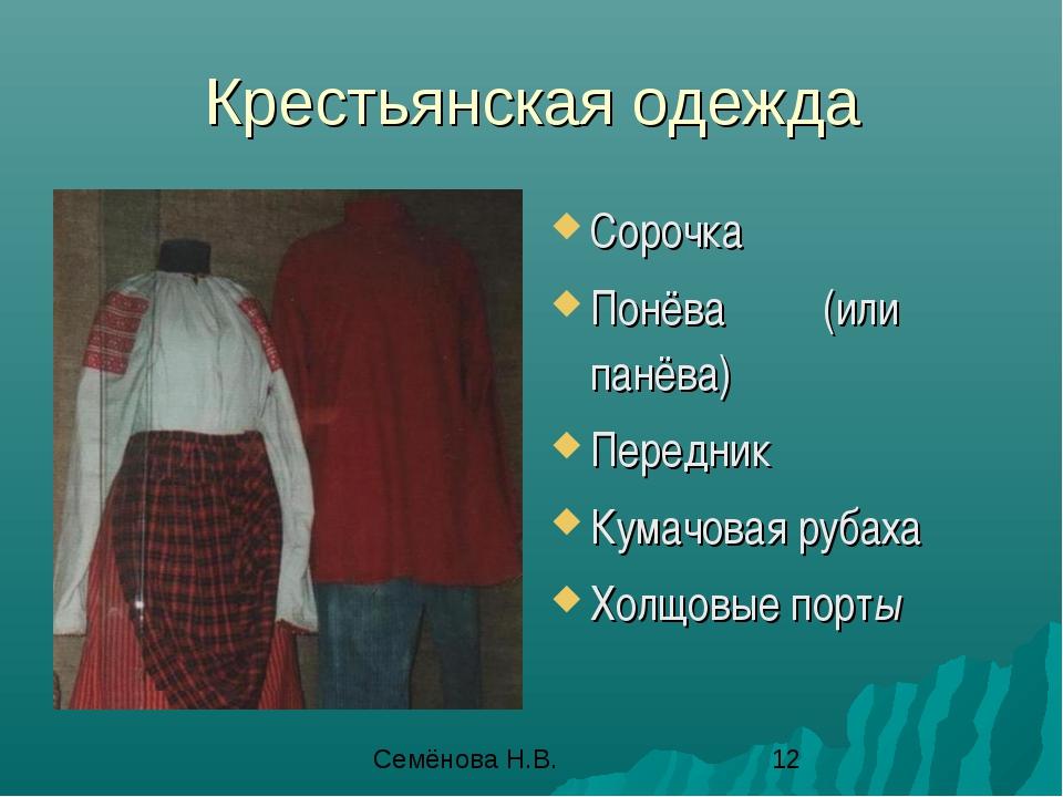 Крестьянская одежда Сорочка Понёва (или панёва) Передник Кумачовая рубаха Хол...