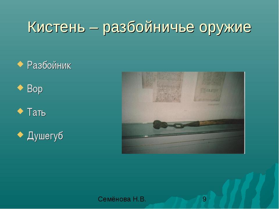 Кистень – разбойничье оружие Разбойник Вор Тать Душегуб Семёнова Н.В.